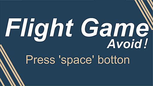 FlightGameAvoid!