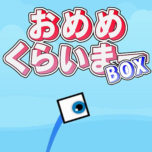 おめめくらいまーBox