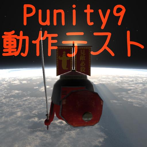 Punity9動作テスト