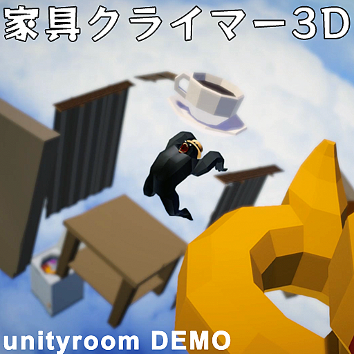 家具クライマー3D unityroom DEMO