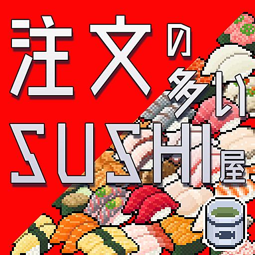 注文の多いSUSHI屋
