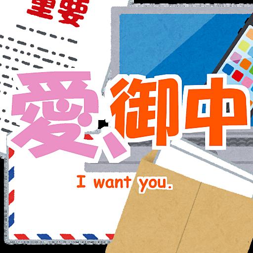 愛、御中 ~I want you~
