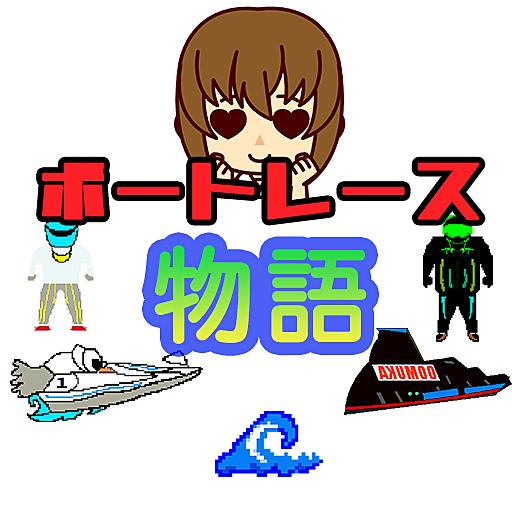 ボートレース物語