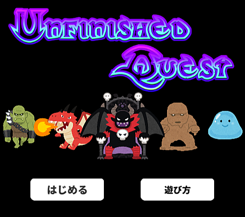 Unfinished Quest