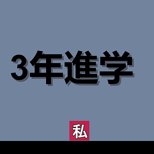 【避けゲー】3年進学