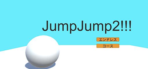 ジャンプジャンプ2!!!