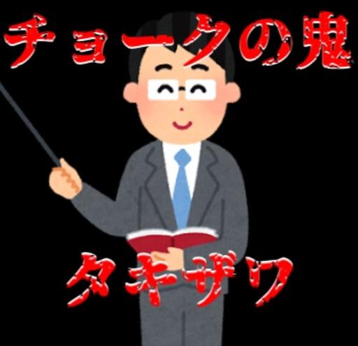 【CV.全部俺】チョークの鬼 数学教師 タキザワ