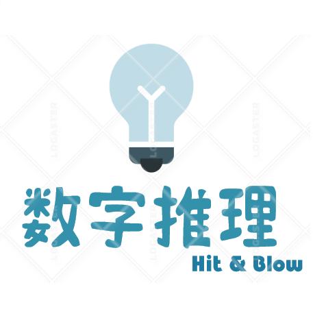 数字推理(Hit & Blow)