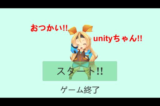 おつかい!!Unityちゃん