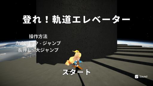 登れ!軌道エレベーター