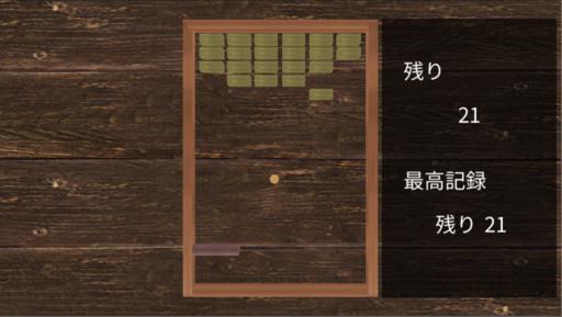BREAKOUTな一週間: みんとのGame A WeekシリーズVol.2
