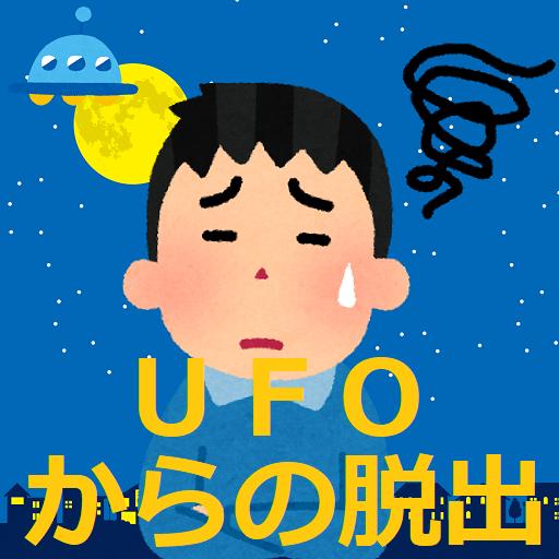 【UFOからの脱出】脱出ゲームその2