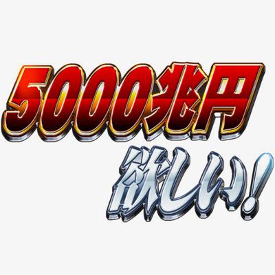 5000兆円欲しい!!