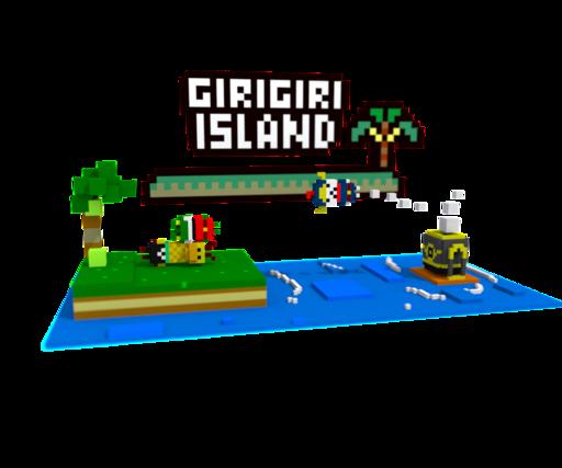 ギリギリ☆アイランド