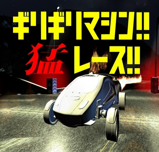 ギリギリマシン!!猛レース!!