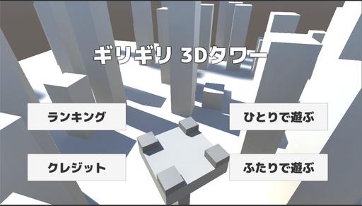ギリギリ3Dタワー