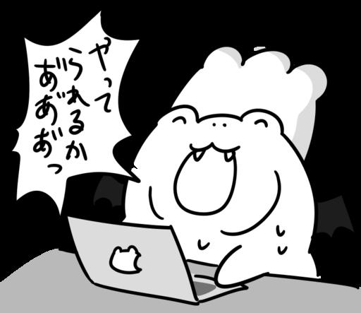 ふりふら@森クマ ゲーム開発&スタンプ