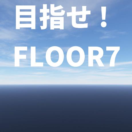 目指せ! FLOOR7