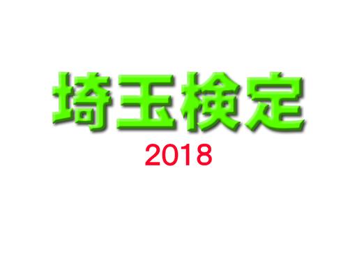 埼玉検定2018