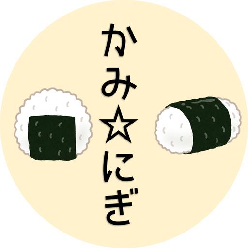 かみ☆にぎ
