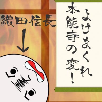 本能寺の変!
