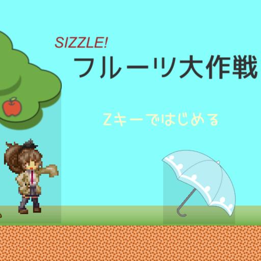 Sizzle! フルーツ大作戦