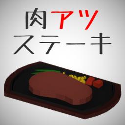 肉アツステーキ