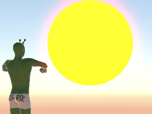 緑のおじさん VS 太陽