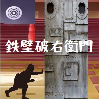 鉄壁破右衛門 ~鋼鉄厚壁ぶち破り絵巻~