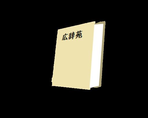 ゾンビVS厚い本