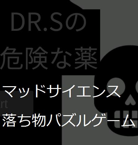 Dr.Sの危険な薬