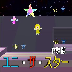 ユニ・ザ・スター Ver0.2.1 (体験版)