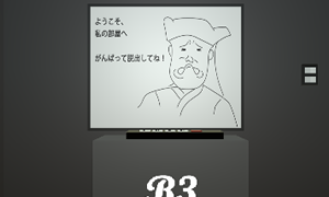 黒子ルーム【脱出ゲーム】