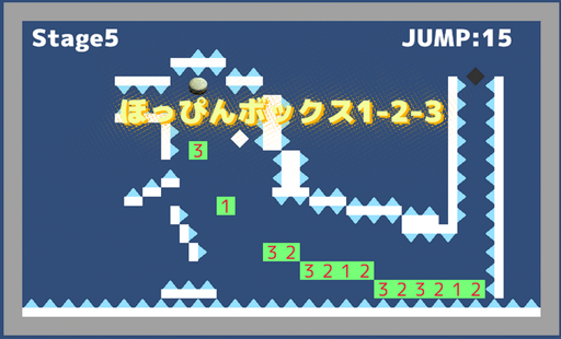 ほっぴんボックス1-2-3