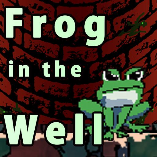 Frog in the Well ~井中ノ蛙 大海へ跳ねる~