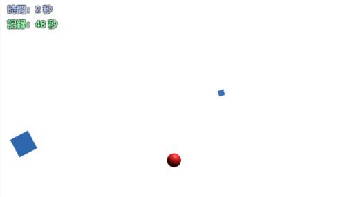 赤いボールをひたすら撃ち落とせ