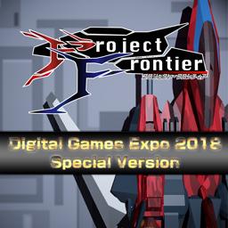 Project:Frontier デジゲー博2018スコアアタック版