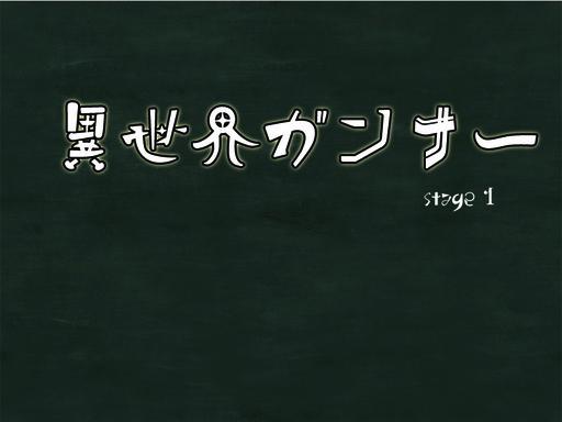 異世界ガンナーstage1