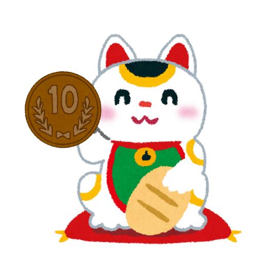 あつめろ!!10円玉!!