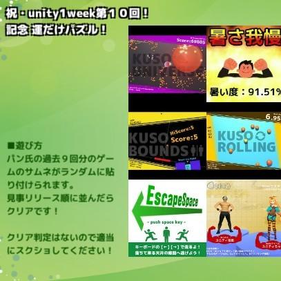 祝・unity1week第10回記念! 運だけパズル!