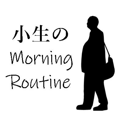 小生のMorning Routine