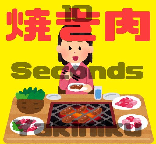10SecondsYakiniku