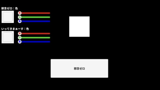 邪念ゼロボタン(プロトタイプ)