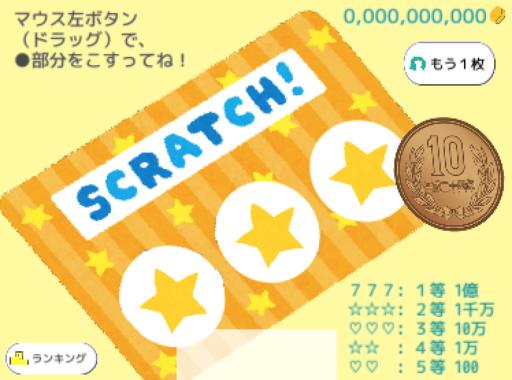 10円玉でスクラッチを削れ