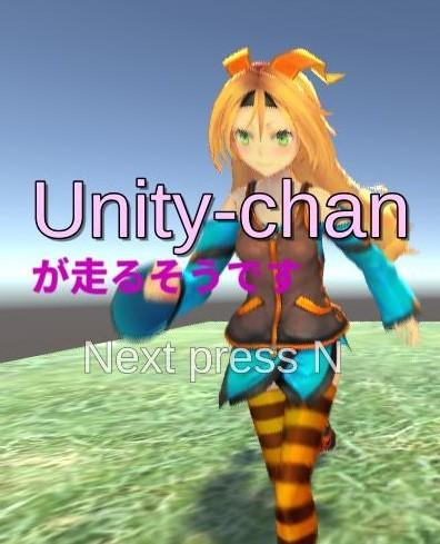 Unityちゃんが走るそうです ver0.1