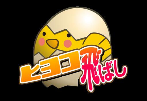 Hiyoko_Attack