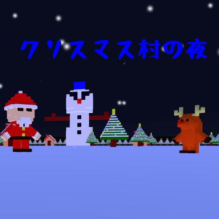 クリスマス村の夜(オンラインゲーム)