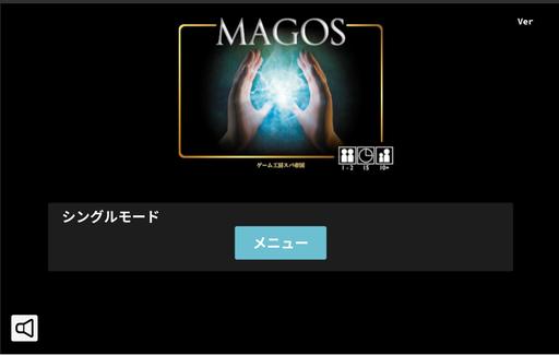 Magos-マゴス