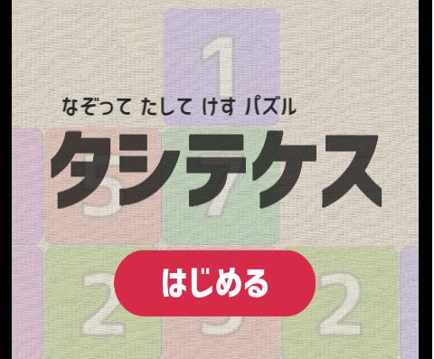 タシテケス(unityroom用)