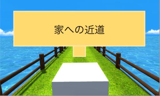 家への近道